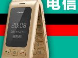 Fadar/锋达通 C6 电信版双模翻盖老人手机双屏大屏大字体中