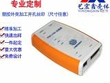 網絡塑膠外殼銑孔 塑膠外殼加工絲印轉孔 塑膠接線盒加工出線孔