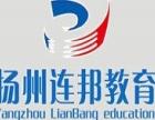 扬州电脑培训零基础学office软件操作学会为止