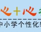 宿州小学全托班-宿州学生之家-心+心作业吧