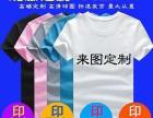 沈阳同学聚会T恤定制高端同学聚会T恤班服校服团体服定制