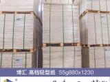 博汇 高档轻型纸 55g880x1230哪里有卖_个性铜版纸