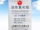 活性氧化铝球干燥剂专用3-5毫米颗粒大小可订做