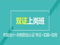 北京会计考证培训,注册会计师周末辅导