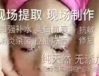 【香港植荟化妆品公司】加盟官网/加盟费用/项目详情