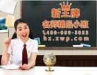宝山最好的培训机构 高中提优强化班