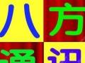 芜湖八方通讯--现场手机维修 价格合理不欺骗