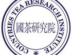 上海国茶行三月启动招商事项招募运营经销商名额有限欢迎前来咨询