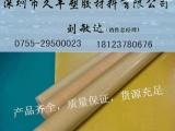 供应深圳宝安区、大浪、民治供应FR-4玻纤板
