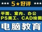 武汉市汉口有没有学习平面设计软件强化培训