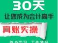 北京注册会计师培训多少钱