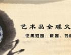上海老城隍庙拍卖公司对征集什么样的藏品