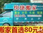 南宁 快捷搬家 拉货80元起 全市服务