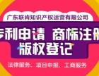 广州南沙联肯知识产权 商标注册 专利申请 专利转让