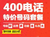 电话批发价格_平顶山联通400电话