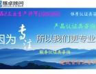 重庆食药监局-专业代办食品QS/SC 有机 排污许可