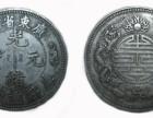 湘潭大清铜币值多少钱?哪里可以快速成交?