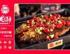 山东烤鱼加盟总部 阿瞒烤鱼店 烤鱼加盟费用加盟条件