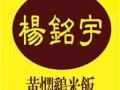 大连黄焖鸡米饭加盟店多吗 杨铭宇黄焖鸡米饭加盟费
