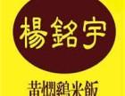 北京投资杨铭宇黄焖鸡米饭加盟店多少钱