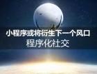 微信小程序开发到小程序开发公司重庆网站开发