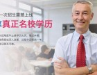 苏州吴江2017那里有在职人员国家认可高含金量提升学历