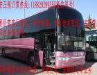 西安到宁海客车/汽车(随车电话+//+18829299355