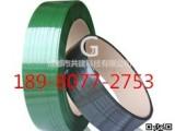 成都PET塑钢带/绿色PET塑钢带/黑色PET打包带