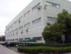 普陀11号线旁1.5公里4.5米绿证50年办公生产厂房急售
