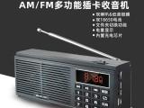 廠家直銷新款L-518插卡音箱 老年人收音機雙喇叭大聲音
