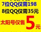 买7位数qq号,买8位数qq号,就到申哥靓号网,值得信赖