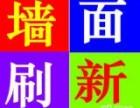 广州墙面粉刷乳胶漆翻新,天河林和路周边出租房翻新刷漆