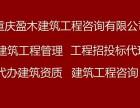 重庆隧道桥梁资料专业承包包移交包验收 建筑企业资质代办