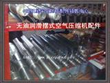 提供无油润滑摆式空气压缩机、水泥罐车配件-专业维修(厂标配)