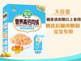厂家直营 营养高钙宝宝肉绒 婴幼儿猪肉松 儿童辅食营养食品批发