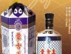 蒙古王酒 蒙古王酒加盟招商