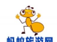 山东潍坊各地出发跟团游新选择【蚂蚁旅游网】