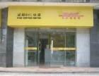 乐山DHL 联邦国际快递公司取件服务电话