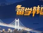 东营韩国留学报名就找东禾学校