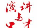 杭州学习口才培训哪家机构比较靠谱