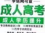 本科专科学历到泰安山木培训学校,25周年校庆钜惠
