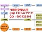 五金加工厂生产管理软件 五金行业ERP管理软件(提供试用版)