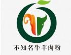 杭州不知名牛羊肉粉可以加盟吗