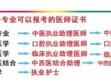上海长宁2020年临床助理医师代报名入口