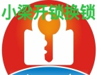 专业开锁、修锁、换锁、安装指纹锁