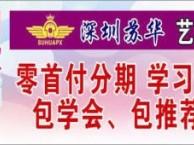 深圳歌手培训 DJ打碟培训 专业唱歌 酒吧热舞培训
