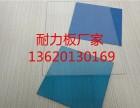 广东耐力板厂家直销,佛山pc耐力板
