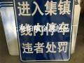 定做交通标牌 道路指示牌 反光标牌加工厂