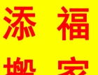 添福搬家---湘潭较好的搬家公司
