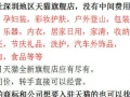 深圳地区天猫旗舰店,没有中间费用,名字可看